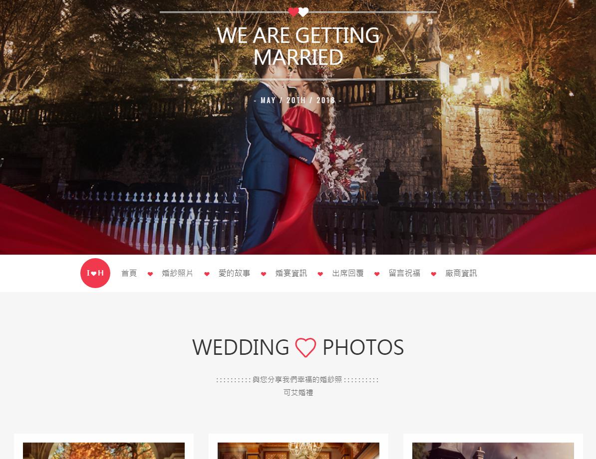 婚禮網站,婚禮問卷
